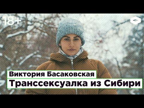 Виктория Басаковская, транссексуалка из Сибири