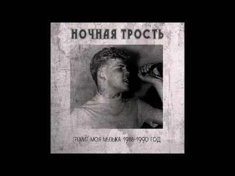 Ночная трость - Гремит моя музыка 1988-1990 Весь альбом