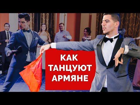 Как танцуют АРМЯНЕ | How ARMENIANS Dance | юмор