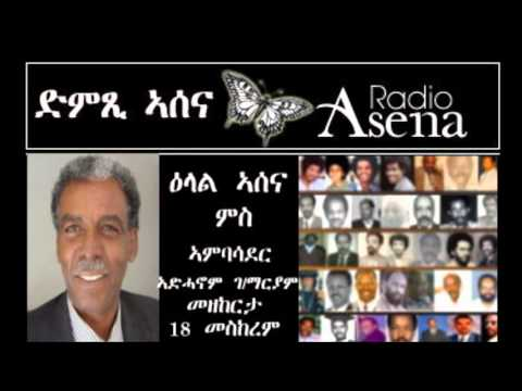 Voice of Assenna: Intv with Mr Adhanom Gebremariam to commemorate the PFDJ victims