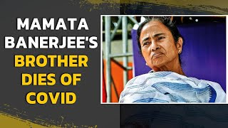 WB CM Mamata Banerjee loses her brother to Covid-19 | Oneindia News