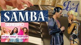 "SEREBRO ""МЕЖДУ НАМИ ЛЮБОВЬ"" SAMBA COVER (50 bpm) Love song ."