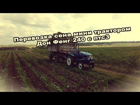 Перевозка сена мини трактором Дон Фенг 240 с птс3