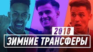ТОП ГЛАВНЫХ ТРАНСФЕРОВ ЗИМЫ 2018