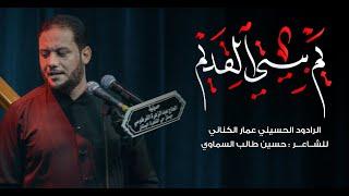 يم بيتي القديم | الملا عمار الكناني - حسينية الحاج عبد الزهره الفرطوسي - ميسان