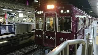 阪急電車 宝塚線 5100系 5128F 発車 十三駅 「20203(2-1)」