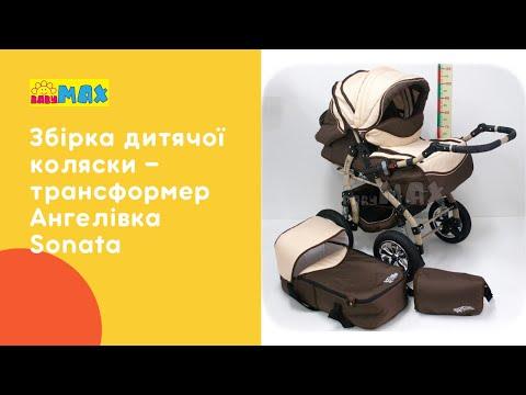 коляска тако инструкция по сборке - фото 6