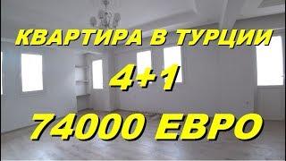 Ура! Обзор квартиры в Турции за 74000 евро. Немного хейта на риэлторов. Meryem Isabella