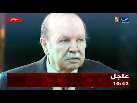 عاجل : بيان رئيس الجمهورية عبد العزيز بوتفليقة حول تعيين أعضاء الحكومة الجديدة  2017