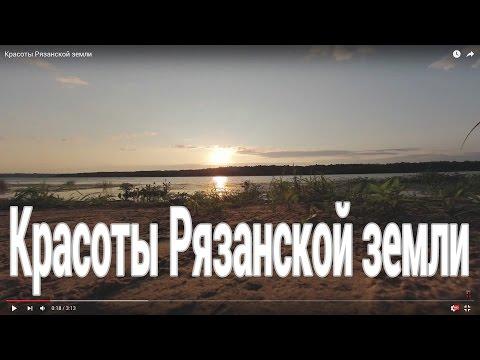 Красоты Рязанской земли