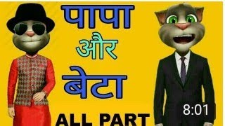 talking tom baap beta funny jokes /father son funny comedy jokes -talking tom hindi