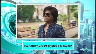 Har Kisse Ke Hisse Kaamyaab - Official Trailer | Sanjay Mishra | Deepak Dobriyal | 9XM Newsic
