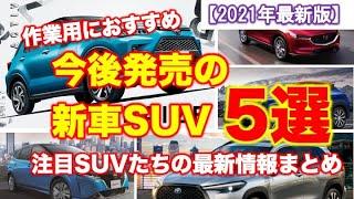 2021年今後発売の新車SUV5選!新型カローラクロス、ZR-Vなど|作業用におすすめ!