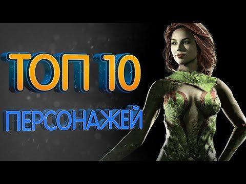 ТОП 10 персонажей Injustice 2 и их супер удары