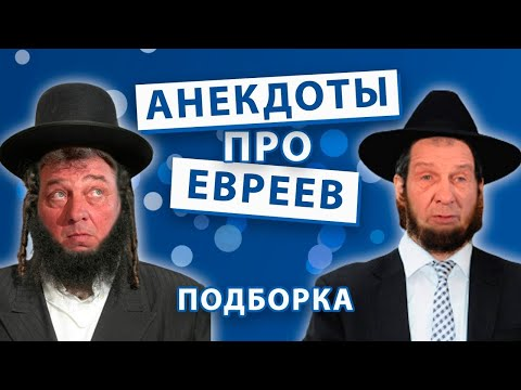 Анекдоты про Евреев. Подборка.