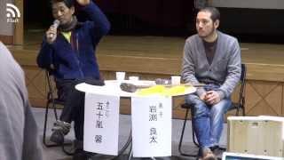 本日、奥会津・三島町で開催された「きこりと語る」を完全収録しました...