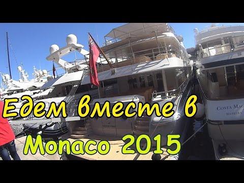 Vlog. Один день в Monaco.Яхты казино и ресторан! Или как есть устрицы))