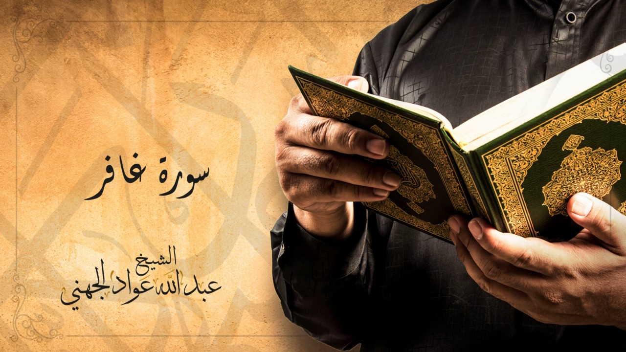 Sheikh Abdullah Aljohani - Surat Ghafir   الشيخ عبد الله ...
