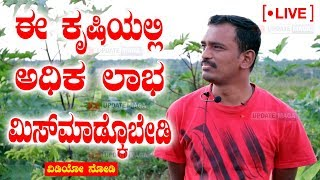 How to Make a Good Farming 2020 | Smart Agriculture Low Budget | Farmer Live Video