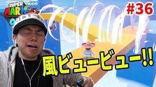 【マリオオデッセイ】今回から滝の国でムーン集め!ってめっちゃ風が凄いんですけどwコーダのスーパーマリオオデッセイ実況 Part36 thumbnail