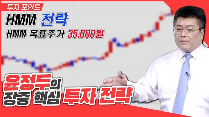 HMM 목표주가 35,000원