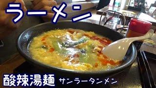 8番らーめん サンラータンメンと味噌ラーメン シリーズ#13