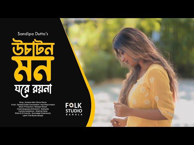 Uchaton Mon Ghore Royna | উচাটন মন ঘরে রয়না | Sandipa Dutta | Folk Studio Bangla New Song 2021