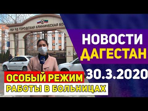 Новости Дагестана за 30.03.2020