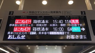 小田急 ロマンスカー 7000形 LSE 7004F ラストラン当日 はこね41号 新宿駅発車 車窓