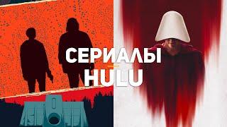 10 сериалов Hulu, которые стоит посмотреть