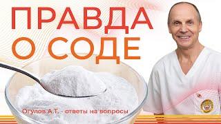 ПРАВДА О СОДЕ | Огулов А.Т. ответы на вопросы
