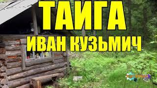 ЗОЛОТОИСКАТЕЛЬ Кузьмич | ОХОТА НА МЕДВЕДЯ | ТАЙГА