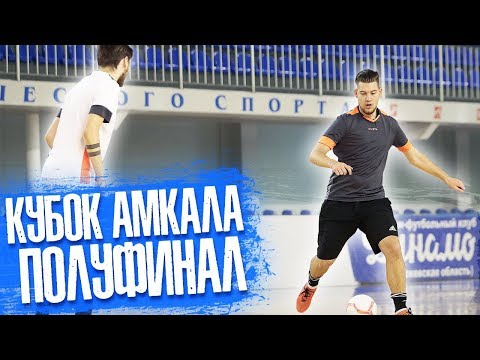 ЗАБИЛ ГОЛ РАБОНОЙ на КУБКЕ АМКАЛА по МИНИ-ФУТБОЛУ! (серия #1)