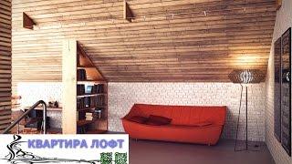 видео Апартаменты в стиле Лофт