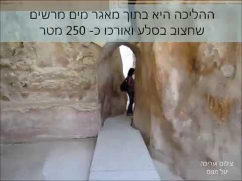 The Ancient Reservoir in Zippori, Israel    מאגר מים קדום בציפורי