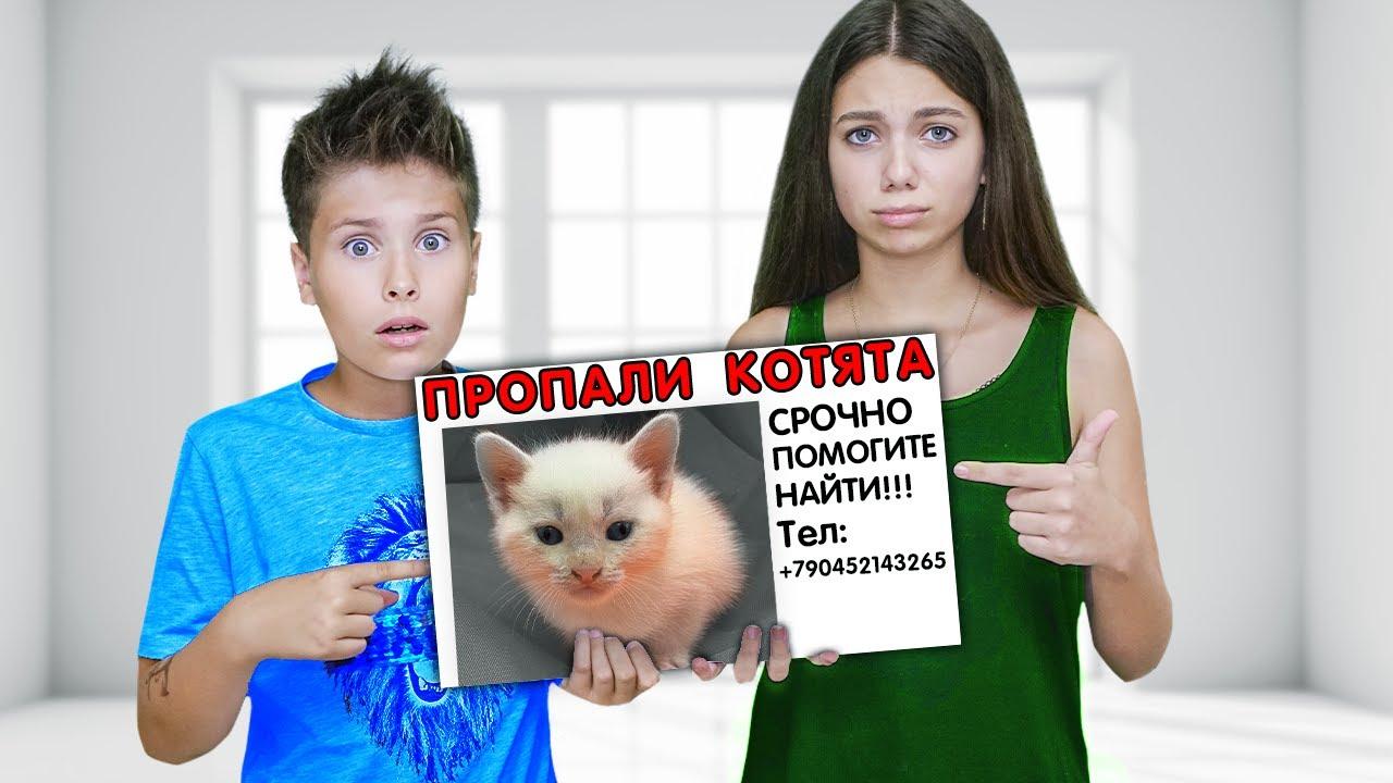 Наши КОТЯТА ПРОПАЛИ !!! Сережа спасает крошечных бездомных котят 2 серия
