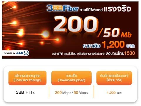 [News] 3BB ออกโปรโมชั่น Internet แบบ Fiber ใหม่ความเร็ว 200Mbps/50Mbps ในราคาแค่ 1,200 บาท #100