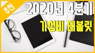 [추천] 가성비 태블릿 추천 - 2020년 4분기 - …