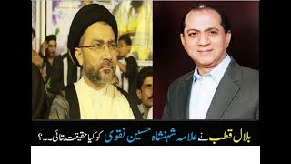 Which fact Bilal Qutub explored in front of Allama Shehenshah Naqvi