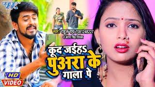 Original Song   कूद जइहs पुअरा के गाला पे   Rahul Rai, Antra Singh Priyanka   Superhit Songs 2020