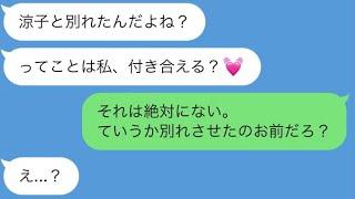 【LINE】別れた瞬間、元カノの親友から告白された男www