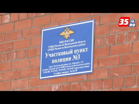 Новый участковый пункт полиции открылся в Вологодском районе