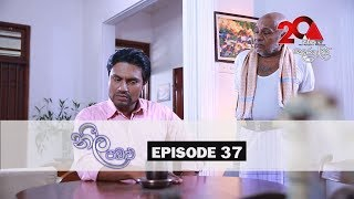 Neela Pabalu Sirasa TV 10th July 2018 Ep 37 [HD]