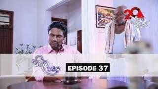 Neela Pabalu Sirasa TV 10th July 2018 Ep 37 [HD] Thumbnail