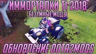 Dota2Mods - Имморталки Ti 2018 и БЕЗУМНЫЕ МОДЫ