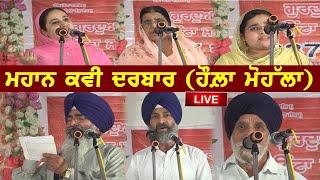 🔴 LIVE | Hola Mohalla | Shri Paonta Sahib | Kavi Darbar | Gurbani Kirtan | 2021