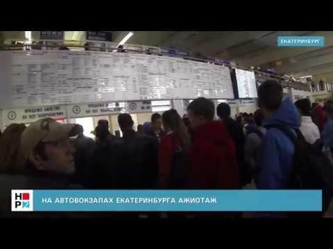 На автовокзалах Екатеринбурга ажиотаж