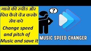 गाने की स्पीड और पिच कैसे चेंज करके सेव करे   | Change speed and pitch of Music and save it