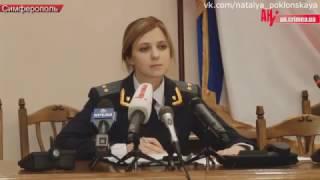 Наталья #Поклонская - Это просто хаус