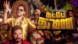 Single Pasanga ||NATPE THUNAI  Tamil Movie MP3 Song